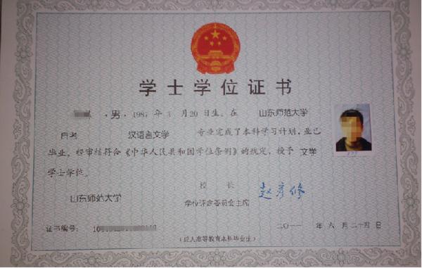 山师自考学位证.png